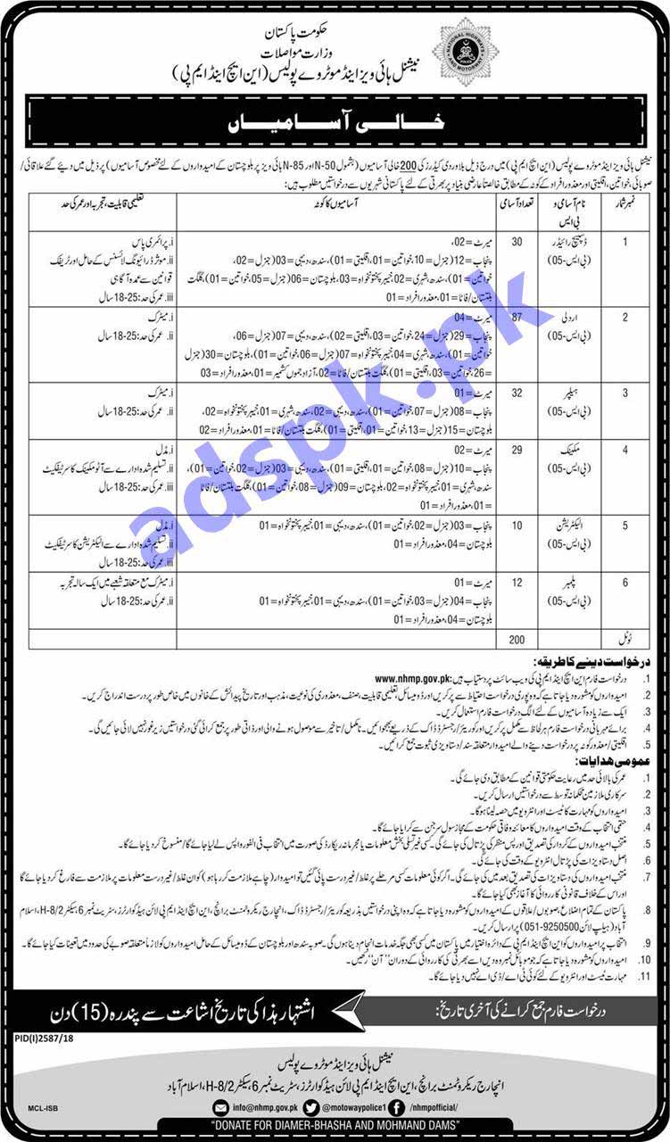 200 Jobs NH&MP Motorway Police Jobs 2019 for BPS-05 Dispatch