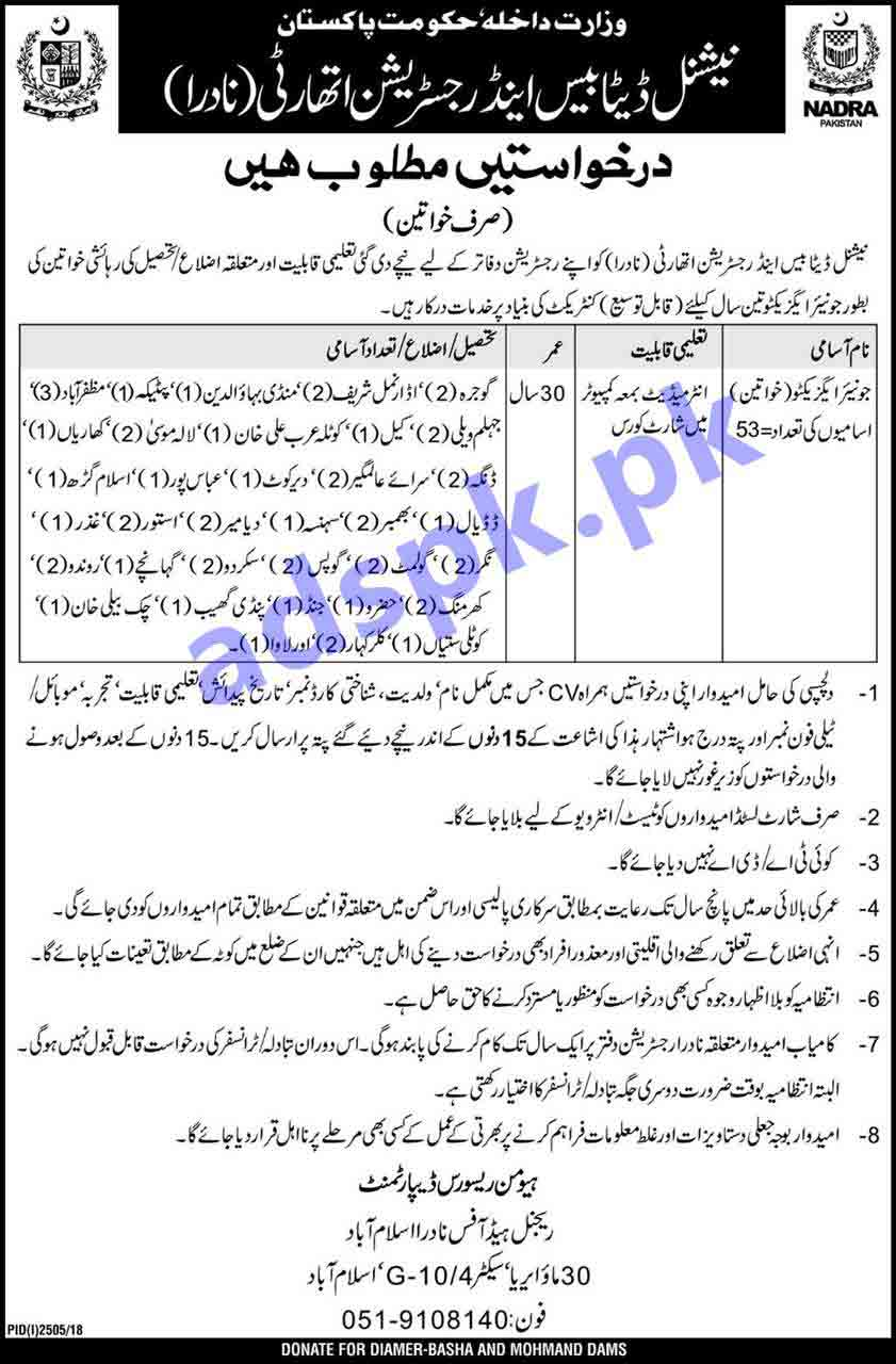53 Jobs National Database and Registration Authority NADRA Jobs 2018 for Junior Executive (Female) Jobs Application Deadline 20-12-2018 Apply Now