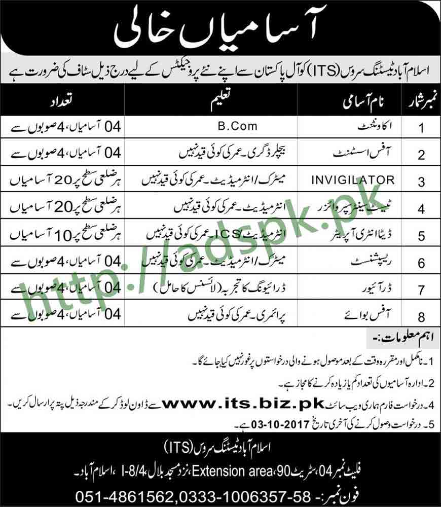 6200 Jobs Islamabad Testing Service ITS All Pakistan Jobs 2017 Invigilator Data Entry Operator Accountant Office Assistant Test Center Supervisor Receptionist Driver Office Boy Jobs Application Form Deadline 03-10-2017 Apply Now by ITS