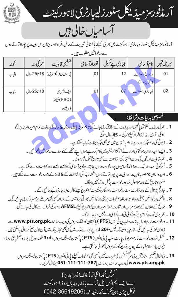 Armed Forces Medical Stores Laboratory (AFMSL) Jobs 2019 PTS Written Test MCQs Syllabus Paper for Research Assistant Laboratory Assistant Jobs Application Form Deadline 25-04-2019 Apply Now