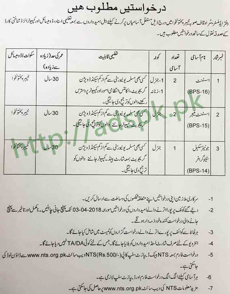 Auqaaf Department Khyber Pakhtunkhwa KPK Jobs 2018 NTS Written Test MCQs Syllabus Paper Assistant Manager Assistant Junior Scale Stenographer Jobs Application Form Deadline 03-04-2018 Apply Now by NTS Pakistan