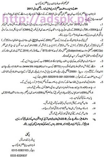 Write my uswa college islamabad model papers