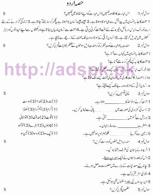 BTS New BRC MCQs Test Sample Papers 2017 Balochistan