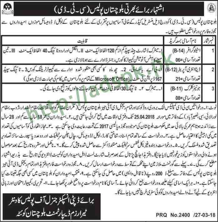 Balochistan Police CTD Counter Terrorism Department Quetta Jobs 2018 Stenographer Data Entry Operator Junior Clerk Jobs Application Deadline 25-04-2018 Apply Now