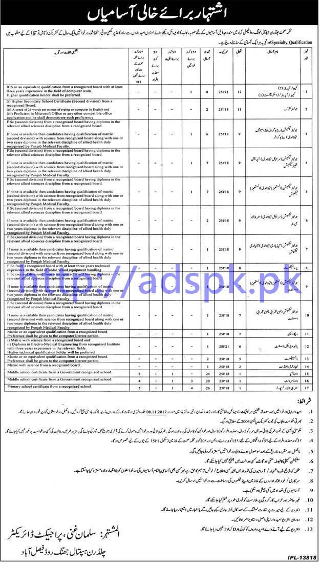 Children Hospital Jhang Road Faisalabad Health Department Jobs 2017 Computer Operator Junior Clerk Junior Technicians Receptionist Jobs Application Deadline 08-11-2017 Apply Now