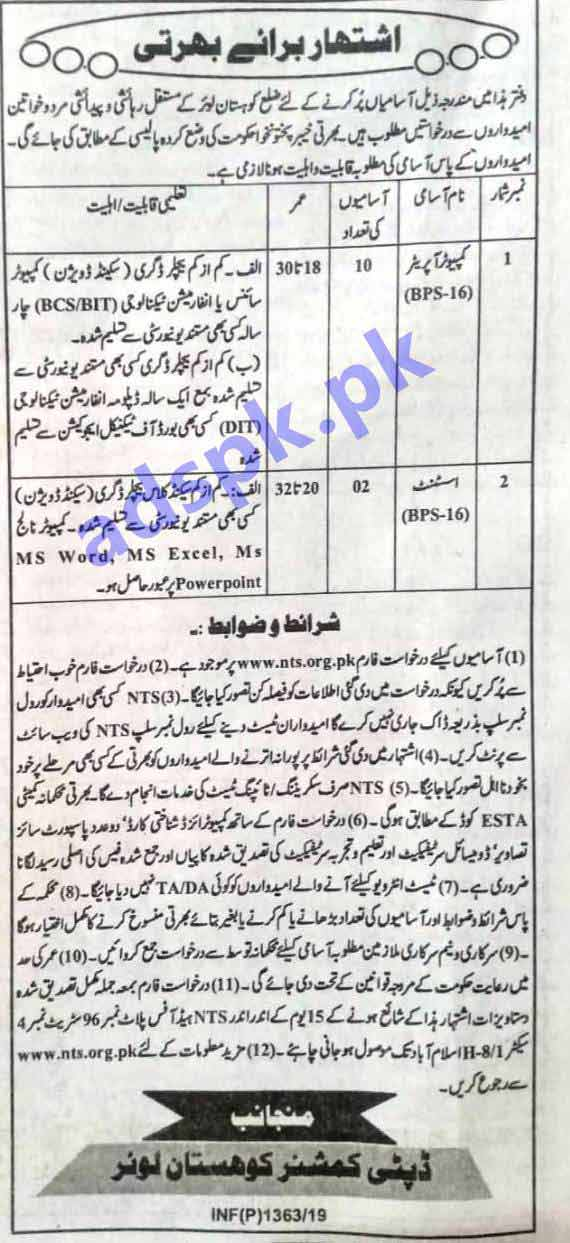 Deputy Commissioner Kohistan Lower Jobs 2019 NTS Written Test MCQs Syllabus Paper for Computer Operator & Assistant Jobs Application Form Deadline 15-04-2019 Apply Now