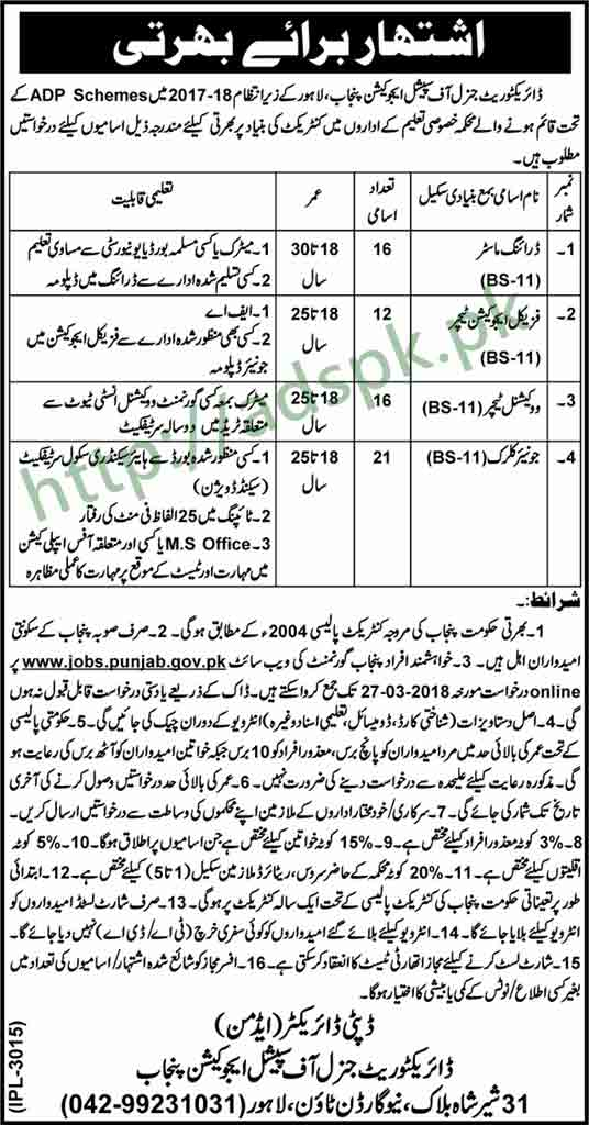 Directorate General of Special Education Punjab Lahore Jobs 2018 Drawing Master Physical Education Teacher Vocational Teacher Junior Clerk Jobs Application Deadline 27-03-2018 Apply Online Now