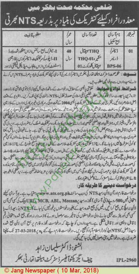 District Health Authority DHA Bhakkar Jobs 2018 NTS Written Test MCQs Syllabus Paper Dresser Dispenser against Disabled Quota Jobs Application Form Deadline 27-03-2018 Apply Now by NTS Pakistan