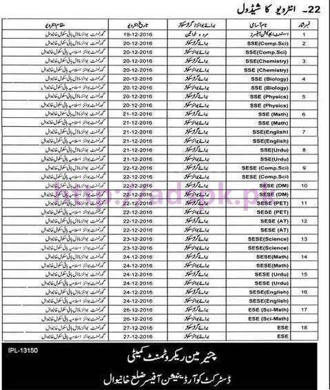 New Interview Schedule 2016-2017 Educators District Khanewal