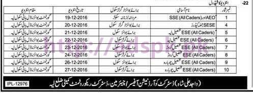 New Interview Schedule 2016-2017 Educators District Layyah