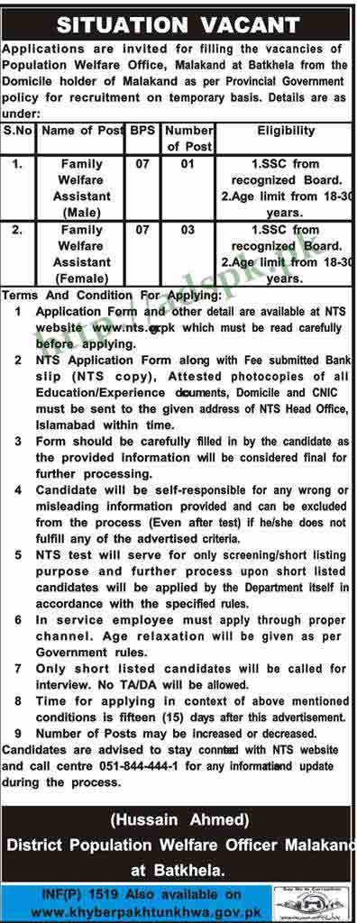District Population Welfare Officer Malakand Jobs 2018 NTS Written Test MCQs Syllabus Paper Family Welfare Assistant Male-Female Jobs Application Form Deadline 13-04-2018 Apply Now by NTS Pakistan