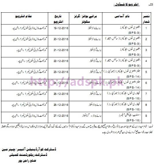 New Interview Schedule 2016-2017 Educators District Rajanpur
