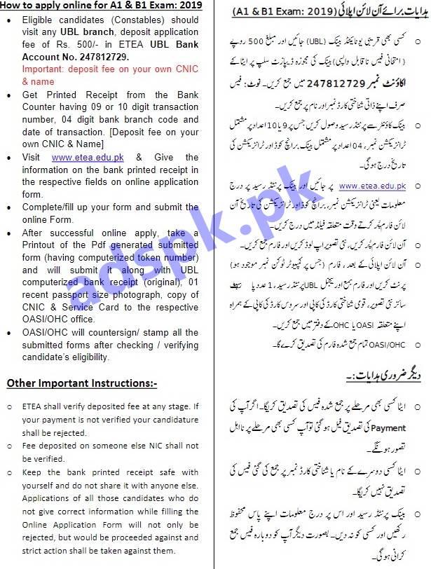ETEA Application Form for Police A1 B1 Examination – 2019