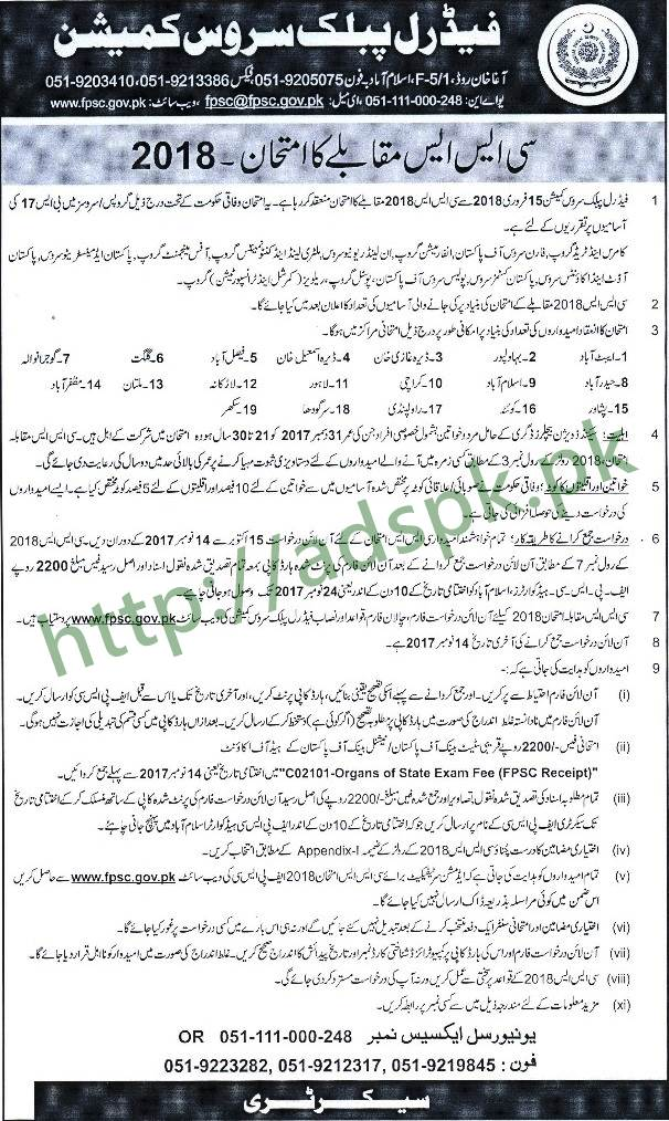 FPSC Competitive Examination (CSS) 2018 Jobs Advertisement 2018 Written Test MCQs Syllabus Papers Test Dated 15-02-2018 Eligibility Rules Online Application Procedure Instructions Application Form Deadline 14-11-2017 Apply Online Now by Federal Public Service Commission Islamabad