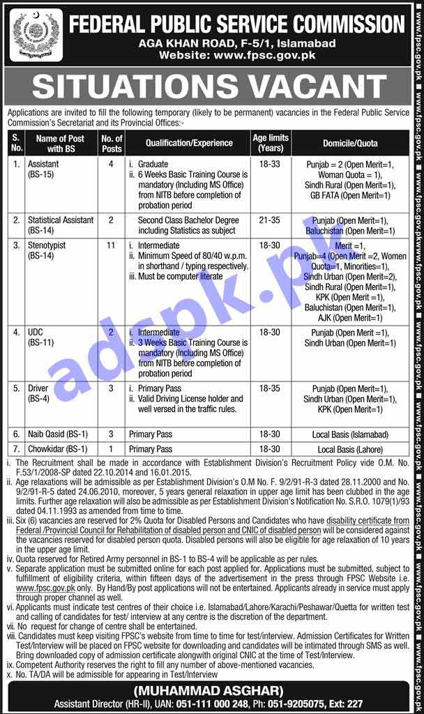 FPSC Internal Jobs 2019 Written Test MCQs Syllabus Paper for