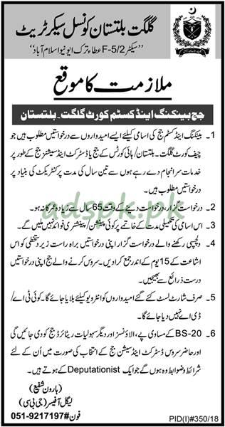 Gilgit Baltistan Council Secretariat Islamabad Jobs 2018 Judge Banking & Custom Court Baltistan Jobs Application Deadline 05-08-2018 Apply Now