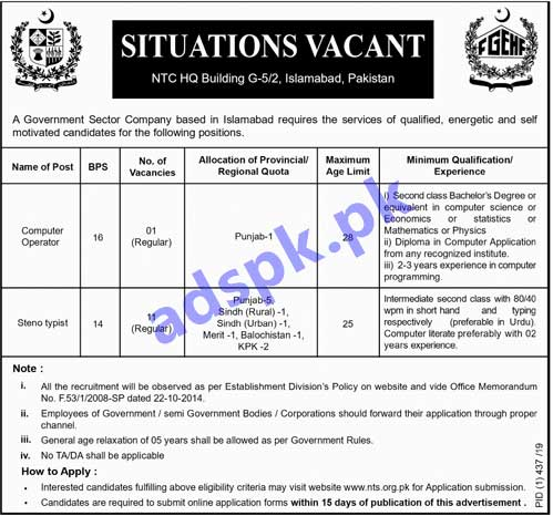 Government Sector Company FGEHF Islamabad Jobs 2019 NTS Written Test MCQs Syllabus Paper for Computer Operator Steno Typist Jobs Application Deadline 05-08-2019 Apply Now