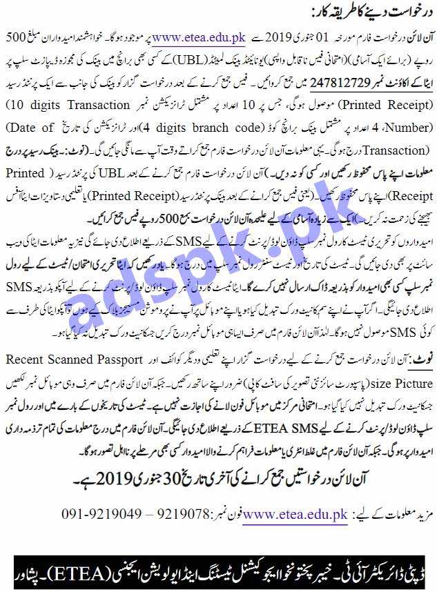 How to Apply Instructions for Elementary & Secondary Education KPK Jobs 2019 through ETEA