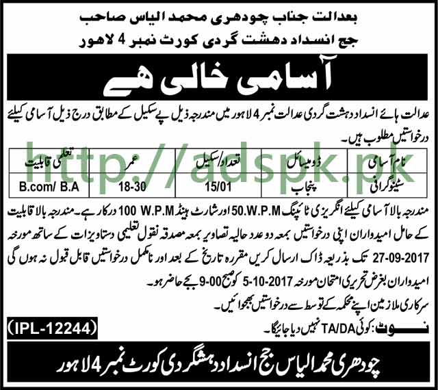 Jobs Anti Terrorism Court No 4 Lahore Jobs 2017 Stenographer Eligibility B.A B.Com Jobs Application Deadline 27-09-2017 Apply Now