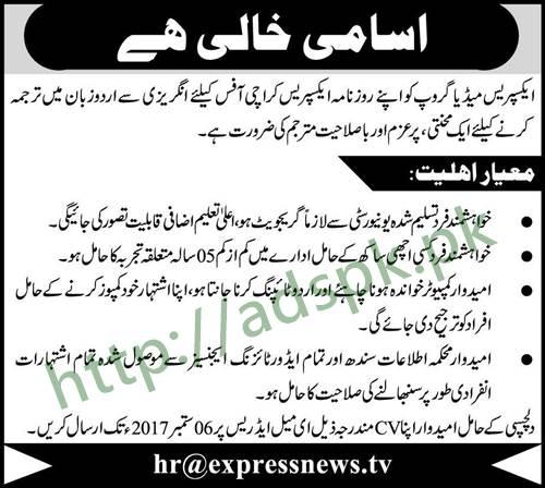 Jobs in Pakistan, jobs, jobs search in Pakistan