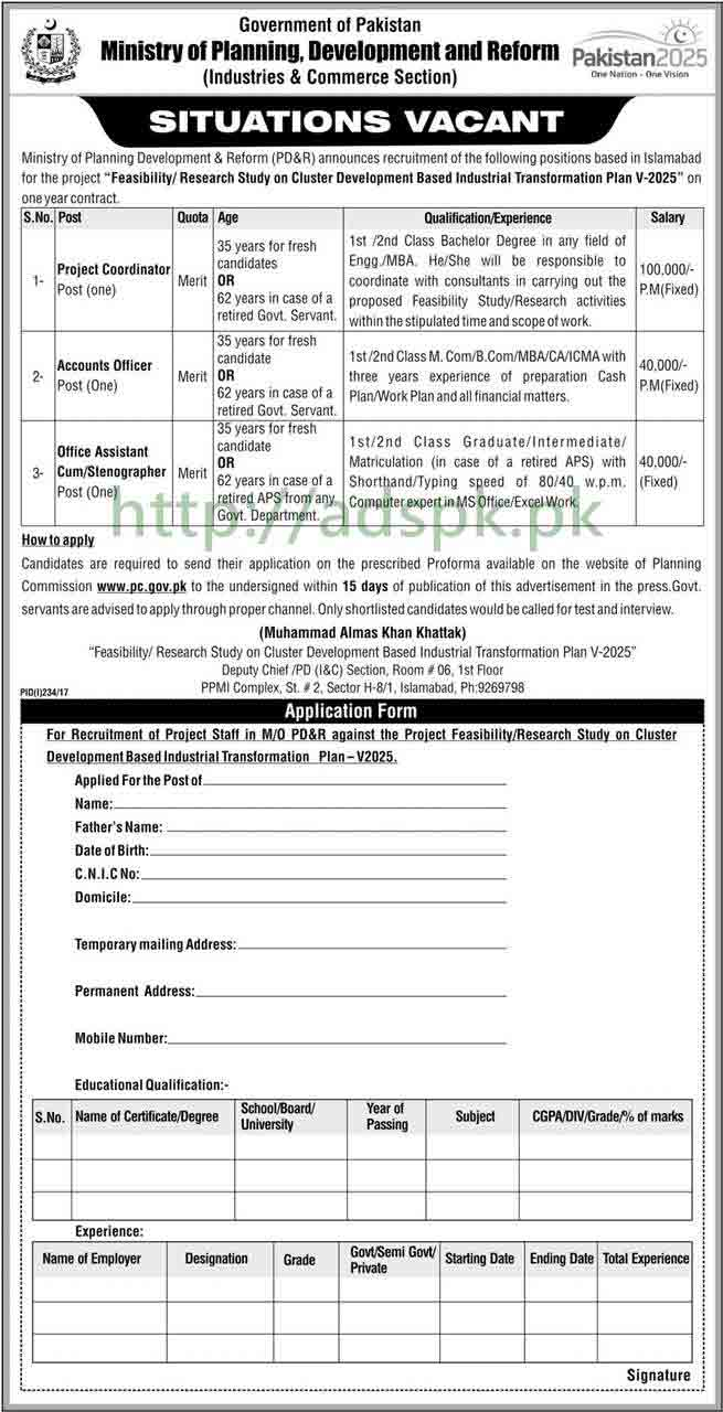 Jobs ministry of planning development reform pdr islamabad govt jobs ministry of planning development reform pdr islamabad govt jobs 2017 for project coordinator falaconquin