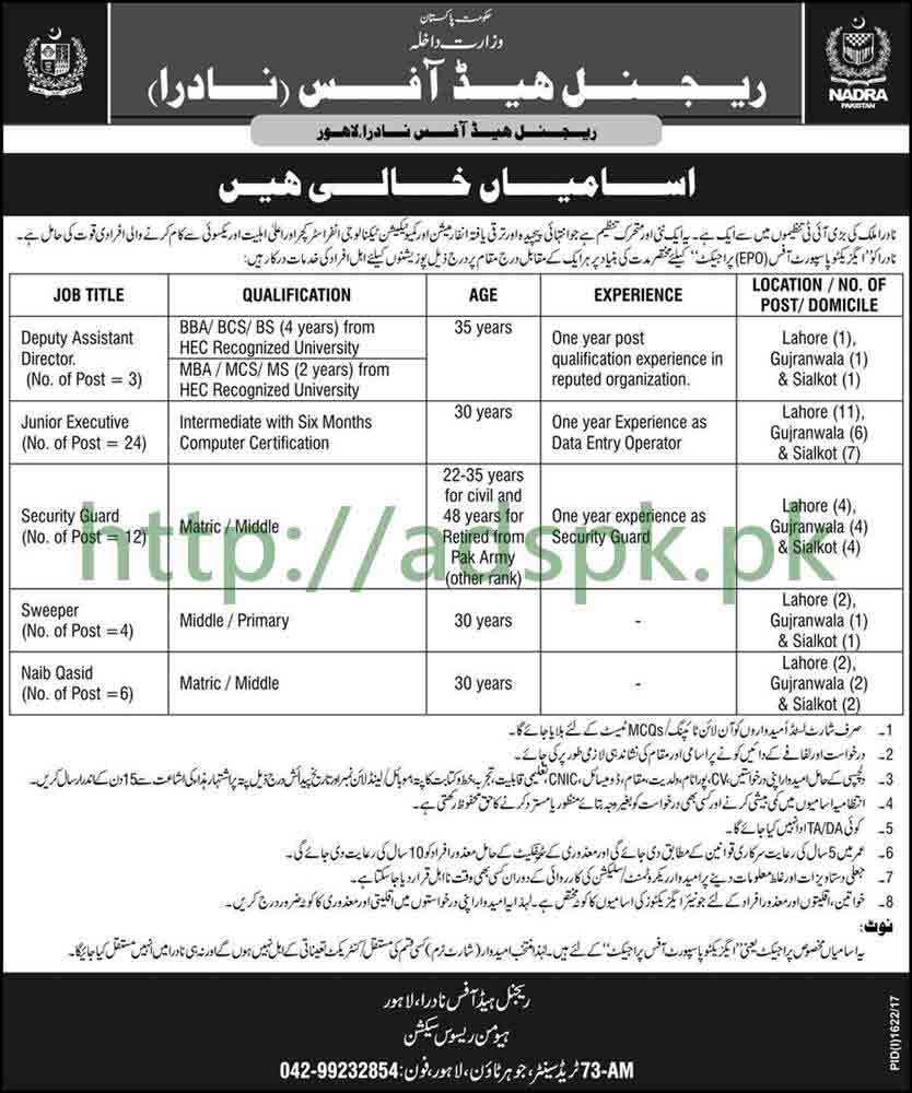 Jobs NADRA Regional Head Office Lahore Gujranwala Sialkot Jobs 2017 Deputy Assistant Director Junior Executive Security Guard Jobs Application Deadline 09-10-2017 Apply Now