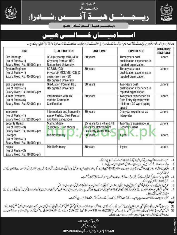 Jobs NADRA Regional Head Office Lahore Jobs 2017 for Site Incharge System Engineer Site Supervisor Junior Executive Interpreter Jobs Application Deadline 08-07-2017 Apply Now