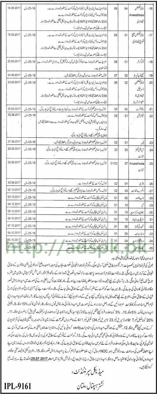 Jobs Nishtar Hospital Multan Burn Unit Jobs 2017 for ...
