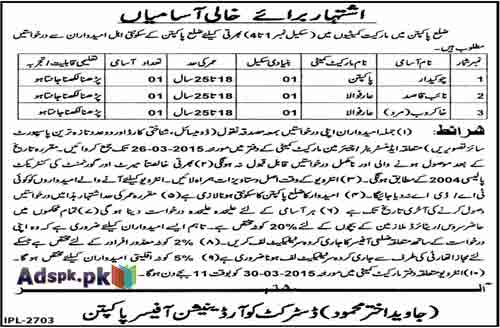 Jobs Open in DCO Pakpattan (Market Committee) for BPS-01 to BPS-04, Chowkidar, Naib Qasid, Sweeper Male, Last Date 26-03-2015 Apply Now
