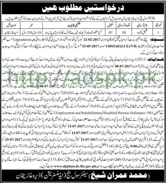 Jobs Senior Civil Judge Dera Ghazi Khan Jobs 2017 for Tameel Kuninda Jobs Application Deadline 08-07-2017 Apply Now
