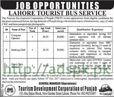 Jobs Tourism Development Corporation Punjab TDCP Lahore Tourist Bus Service Jobs 2017 Computer Operator Booking Clerk Heavy Duty Drivers Jobs Application Deadline 10-10-2017 Apply Now