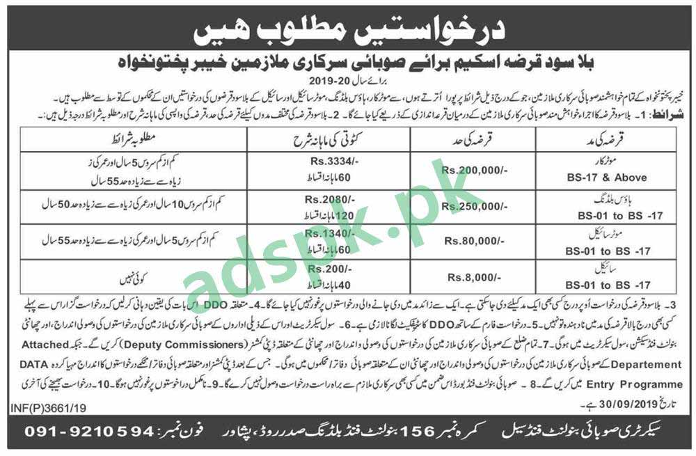KPK Provincial Government Employees Interest Free Loan Scheme 2019-20 for Motor Car House Building Motorcycle & Bicycle Application Form Deadline 30-09-2019 Apply Now