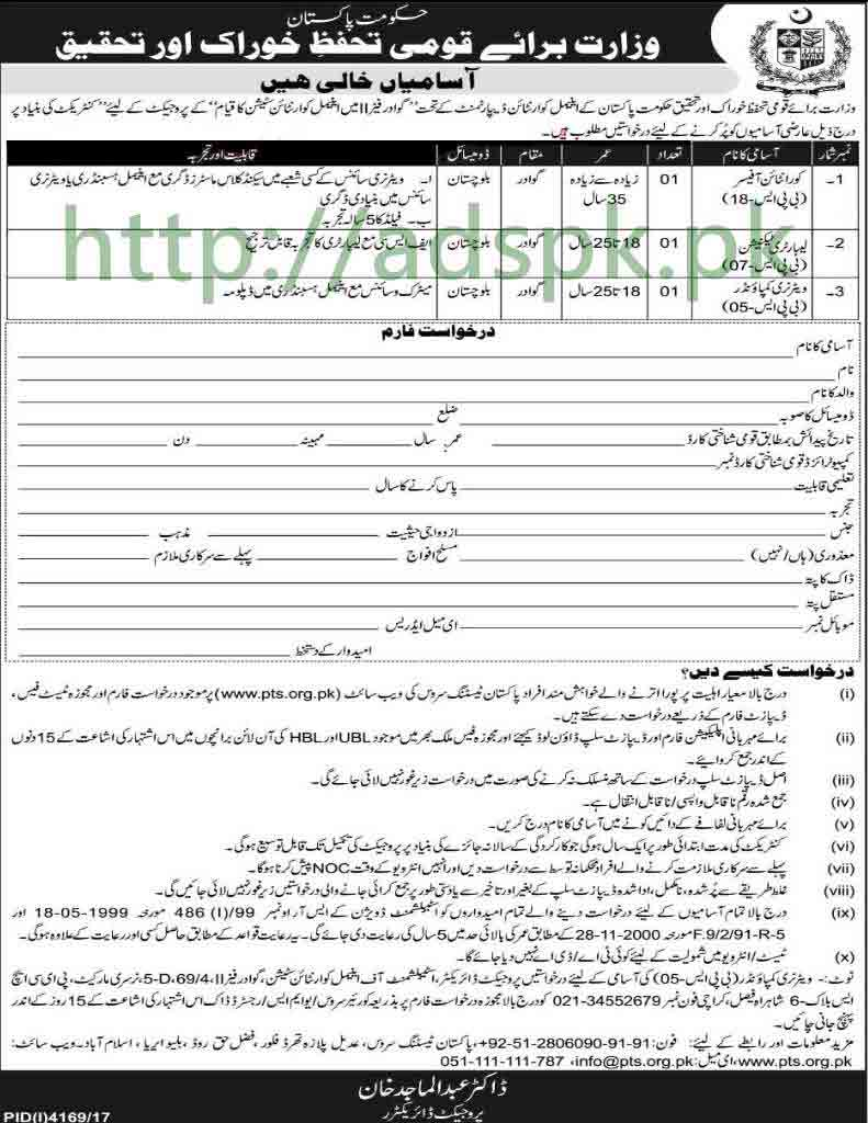 Ministry of National Food Security & Research Animal Quarantine Department (MNFSR AQD) Jobs 2018 PTS MCQs Syllabus Paper Quarantine Officer Lab Technician Veterinary Compounder Jobs Application Form Deadline 19-02-2018 Apply Now by Pakistan Testing Service