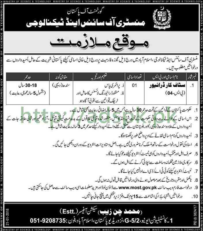 Ministry of Science & Technology Islamabad Jobs 2018 Staff Car Driver Jobs Application Form Deadline 04-02-2018 Apply Now