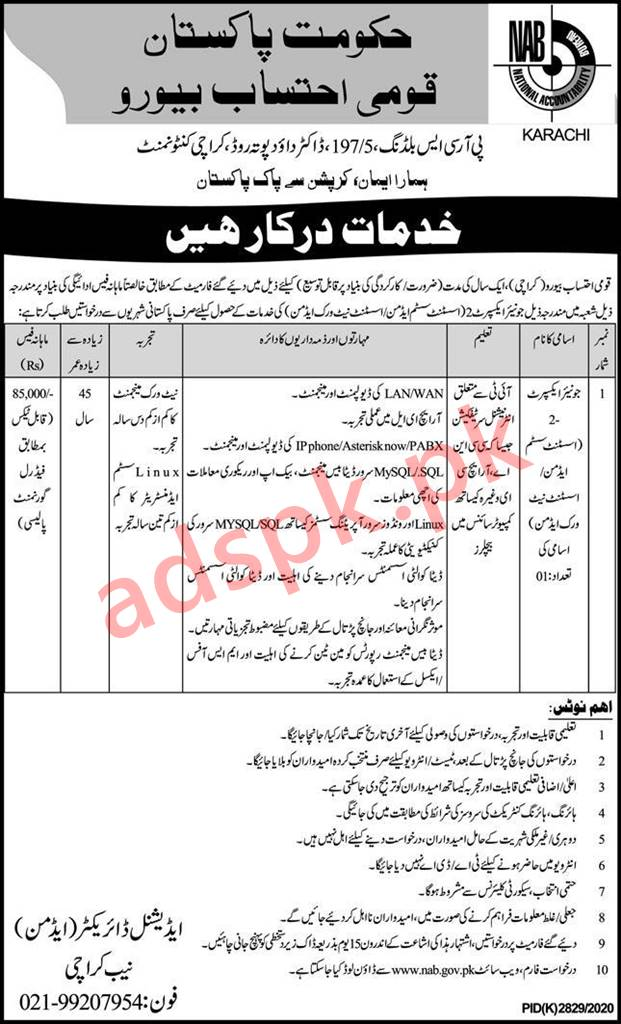 NAB Karachi Jobs 2021 for Junior Expert-II (Assistant System Admin & Assistant Network Admin) Attractive Salary Package Jobs Application Form Deadline 06-05-2021 Apply Now