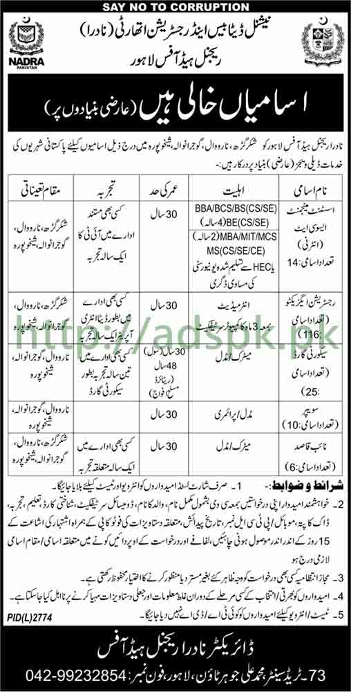 NADRA Regional Head Office Lahore Jobs 2018 Assistant Management Associate (Internee) Registration Executive Security Guards Jobs Application Deadline 27-01-2018 Apply Now