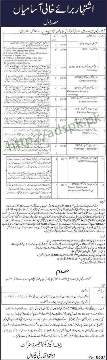 NTS Jobs District Health Authority Chakwal Jobs 2017 NTS Written Test MCQs Syllabus Paper Statistical Assistant Junior Clerk Junior Technicians Jobs Application Form Deadline 02-09-2017 Apply Now by NTS Pakistan