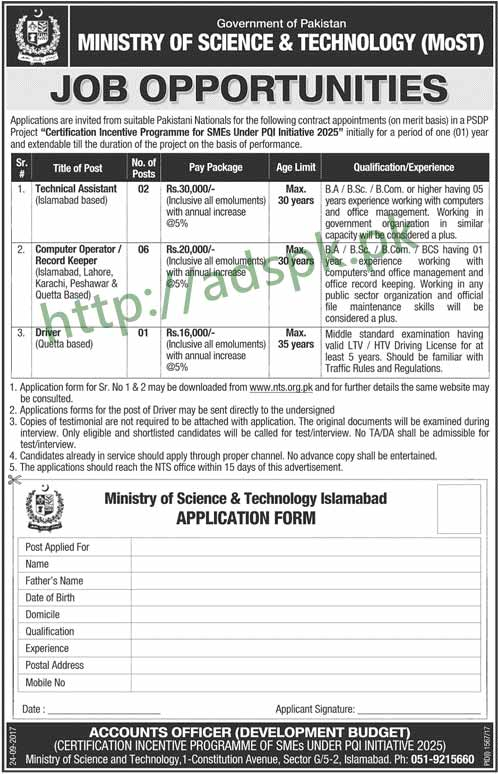 NTS Jobs Ministry of Science & Technology MoST Islamabad Jobs 2017 Written Test MCQs Syllabus Paper Technical Assistant Computer Operator Driver Jobs Application Form Deadline 10-10-2017 Apply Now by NTS Pakistan