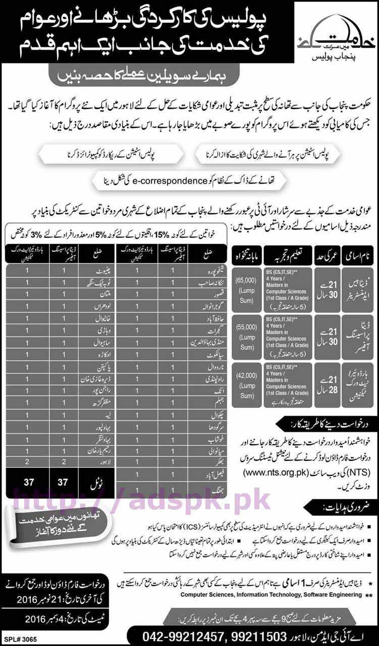 nts new career excellent jobs punjab police department all districts in punjab jobs written test