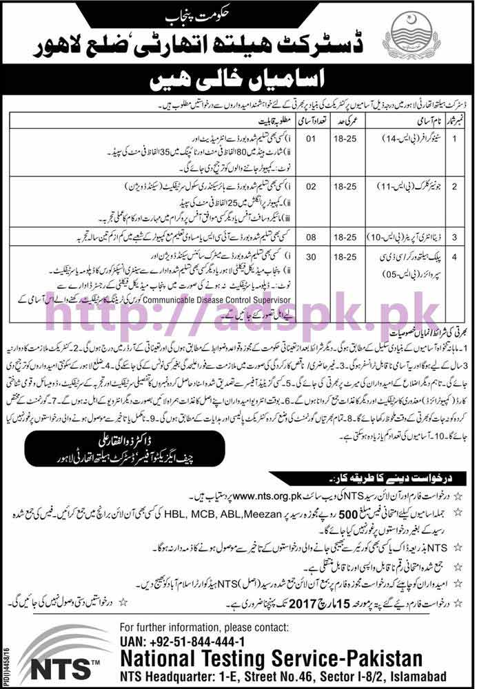 NTS New Career Jobs District Health Authority Lahore Jobs Written Test Syllabus Paper for Stenographer Junior Clerk Data Entry Operator Public Health Worker CDC Supervisor Application Form Deadline 15-03-2017 Apply Now by NTS Pakistan