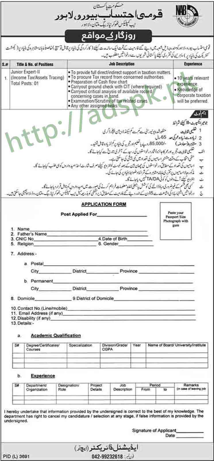 National Accountability Bureau Lahore NAB Jobs 2018 Junior Expert Income Tax Assets Tracing Jobs Application Form Deadline 25-03-2018 Apply Now