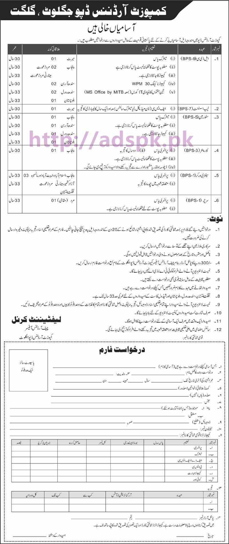 new career excellent jobs composite ordnance depot jaglot gilgit new career excellent jobs composite ordnance depot jaglot gilgit jobs for ldc lab assistant store man
