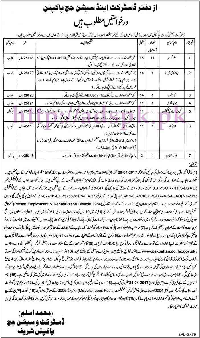 new jobs district and session judge pakpattan jobs for stenographer data entry operator