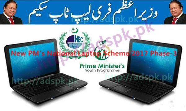 New PM's National Laptop Scheme 2017 Phase-3-Registration 09-01-2017 through HEC Apply Online Now