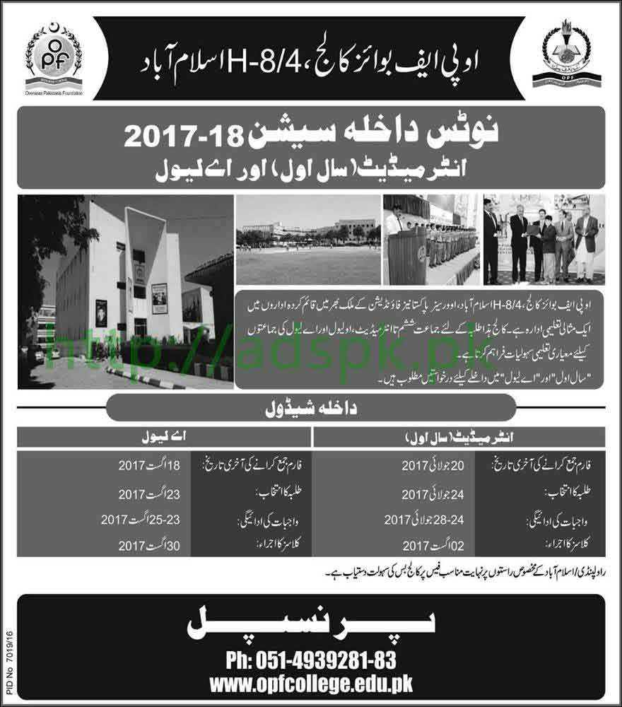 OPF Boys College Islamabad Admission 2017-18 for Intermediate 1st year and A-level Application Form Deadline 20-07-2017 Apply Now
