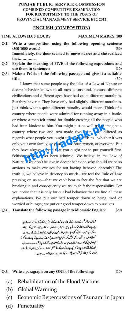 PCS PMS English (Composition) Past Paper of PPSC Prepare Now