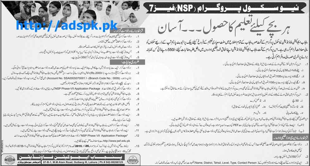 PEF announced New School Program (NSP) Phase-7 for Free Education