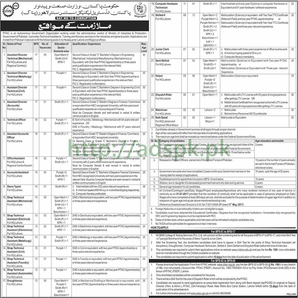 PITAC Lahore Jobs 2018 Assistant Directors Technical Officer Assistant Accounts Officer Junior Clerk and Other Staff Jobs Application Deadline 26-03-2018 Apply Now