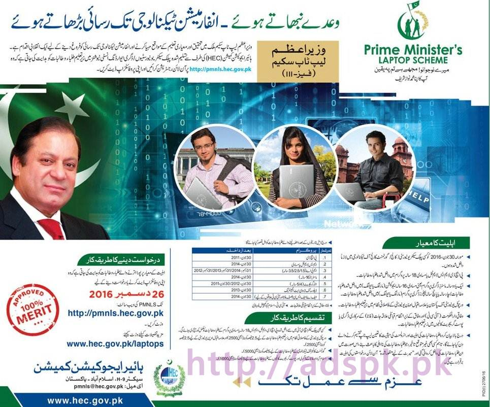 how to meet prime minister of pakistan 2016