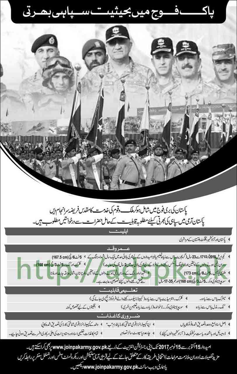 Pakistan Army Join Sipahi Recruitment Test 2017 Soldiers Selection All Pakistan Registration 15-10-2017 to 15-11-2017 Apply Online Now